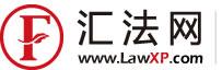 匯法網提供行政法規、司法解釋及兩高文件、地方法規、政府規章、部委規章、部委規范性文件、部委事務性文件、地方法規及地方人大文件、地方政府規章、地方政府規范性文件、法律及人大文件、法律知識查詢、行政法規及國務院文件、合同范本、裁判文書、找律師